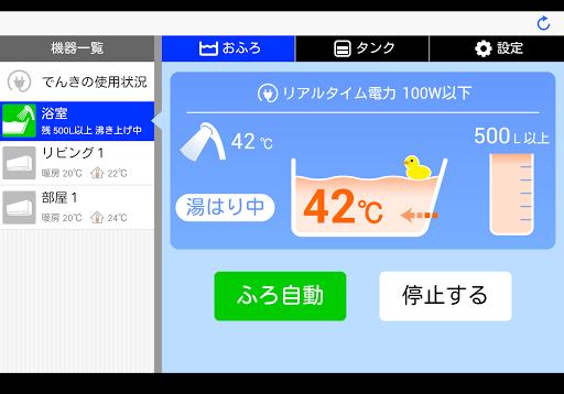 Daikin Home Controller APP 1.2.2 Windows u7528 3