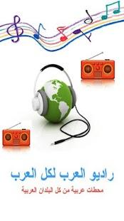 راديو العرب