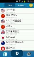 Screenshot of 무료국제전화오션콜 Ocean Call 중국 미국