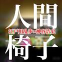 神谷浩史の朗読「人間椅子」 logo