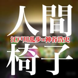 神谷浩史の朗読「人間椅子」