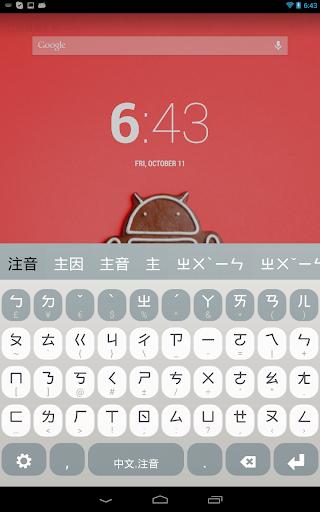 O鍵盤 beta