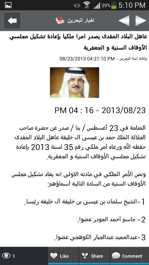 اخبار البحرين | محلية وعالمية - screenshot