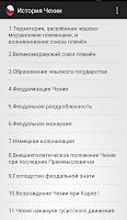 Screenshot of История Чехии