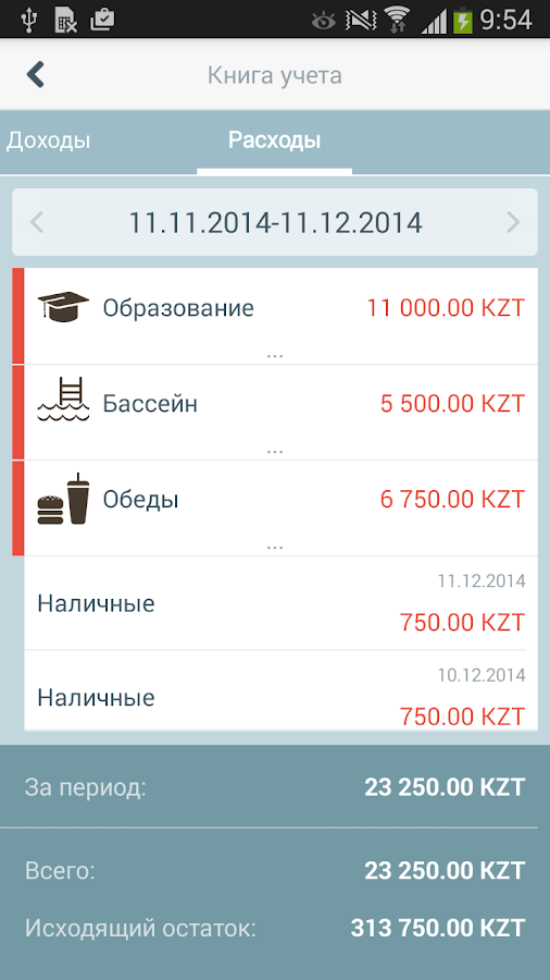 Grimble – Expense Tracker- screenshot