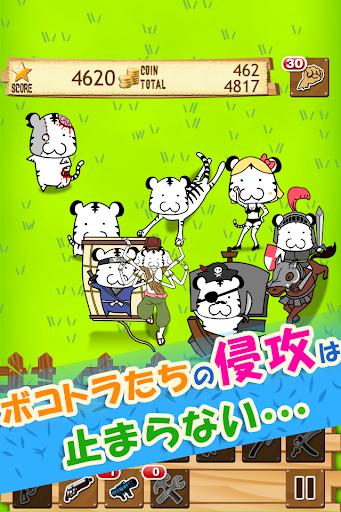 侵撃のボコトラ~進撃するトラを撃退するディフェンスゲーム~