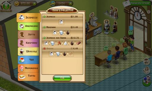 Кофейня: бизнес симулятор кафе