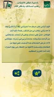 أدعية يوم الجمعه - screenshot thumbnail