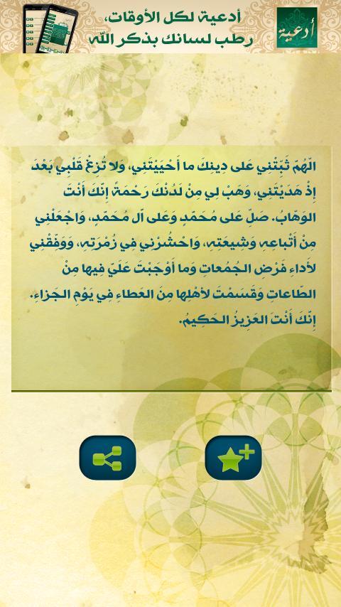 أدعية يوم الجمعه - screenshot