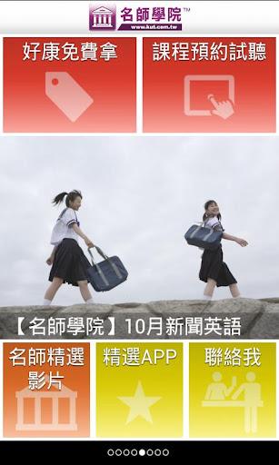 【免費書籍App】終極讀書秘訣 - 免費補習-APP點子