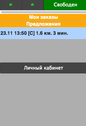 ТАКСОМЕТР ПЛЮС 7