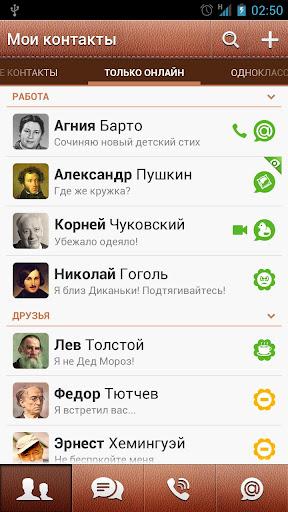 【免費通訊App】Тема для Агента — Кожа-APP點子