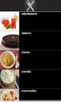 Screenshot of สูตรอาหารไทย