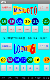 LOTO・MINI 6