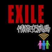 EXILE 情報交換局