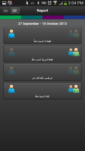 Express Plus Lite 1.8 screenshots 5