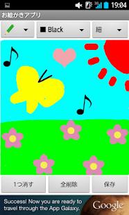 【無料】お絵かきアプリ:かわいいスタンプ付き