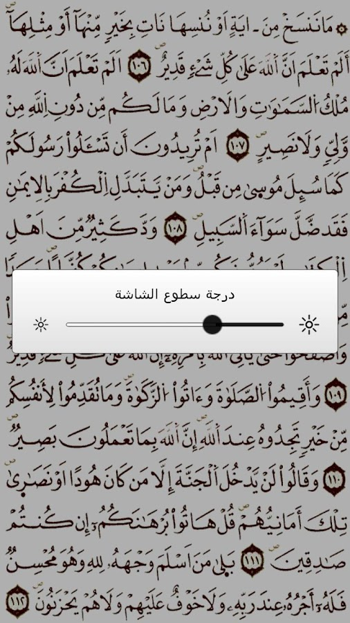 Khatm Quran - Mushaf Warsh- screenshot