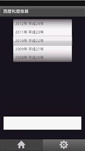 西暦和暦換算- screenshot thumbnail