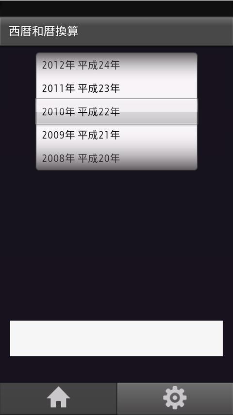 西暦和暦換算- screenshot