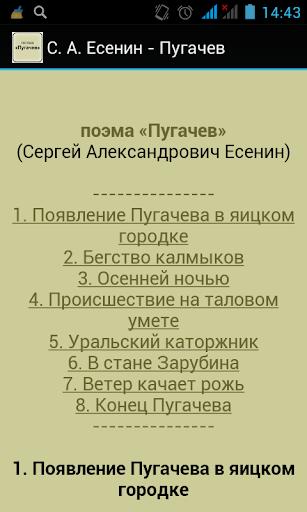 С. А. Есенин - Пугачев