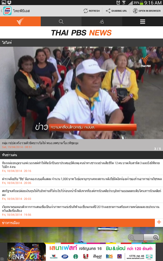 Thai News Pro - screenshot