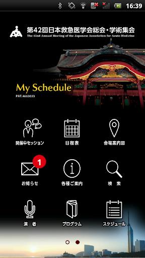 第42回日本救急医学会総会・学術集会 My Schedule