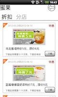 Screenshot of 特惠奶茶-杭州