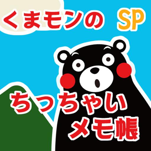 生产应用のくまモンのメモ帳SP LOGO-記事Game