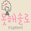 365Dontsolo™ Korean Flipfont icon