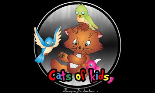 고양이의 아이들