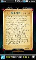 Screenshot of 2011 Horoscope (Taurus)