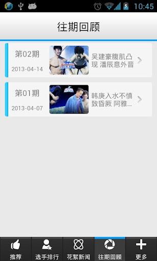 【免費娛樂App】星跳水立方-APP點子
