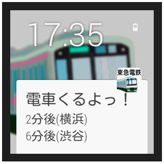 電車くるよっ!〜東急電鉄版〜