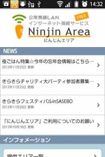 NJN Free WiFi - screenshot thumbnail