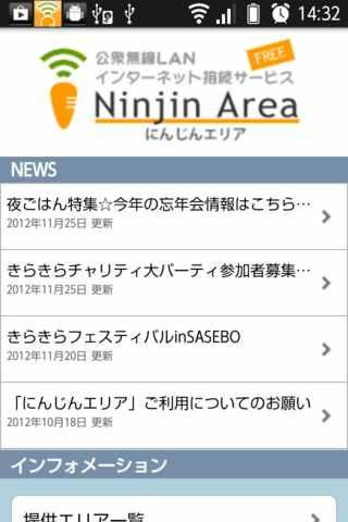 NJN Free WiFi - screenshot