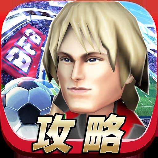 無料サッカー育成ゲーム 【BFB 2015】攻略ガイド