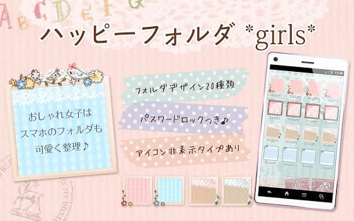 ハッピーフォルダ *girls*