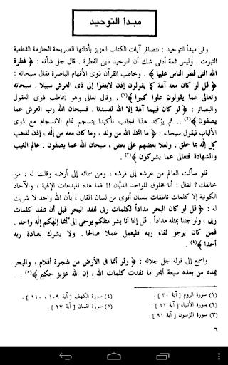 الإسلام المجتمع الكريم