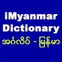 iMyanmar Dictionary icon