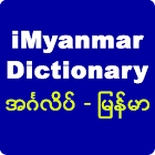 iMyanmar Dictionary icon