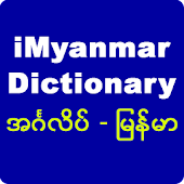 iMyanmar Dictionary