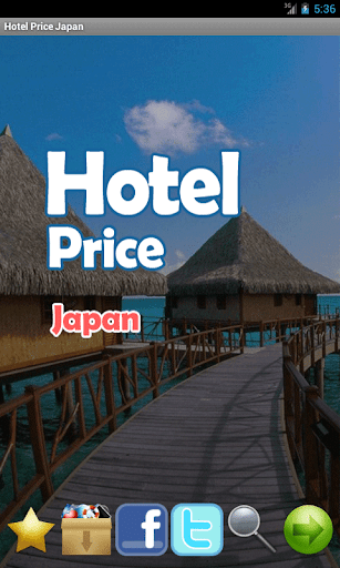 ホテル料金日本