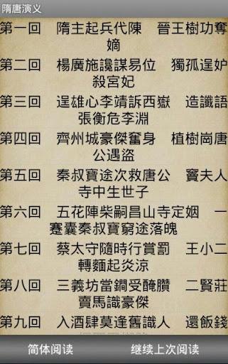 隋唐演義 簡繁體