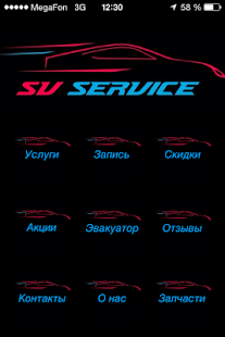 SV - SERVICE- screenshot thumbnail