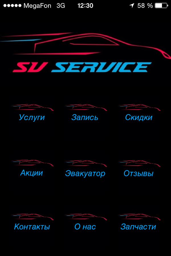 SV - SERVICE- screenshot