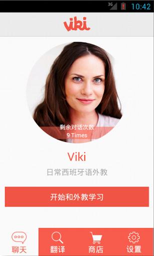 Viki西班牙语智能外教