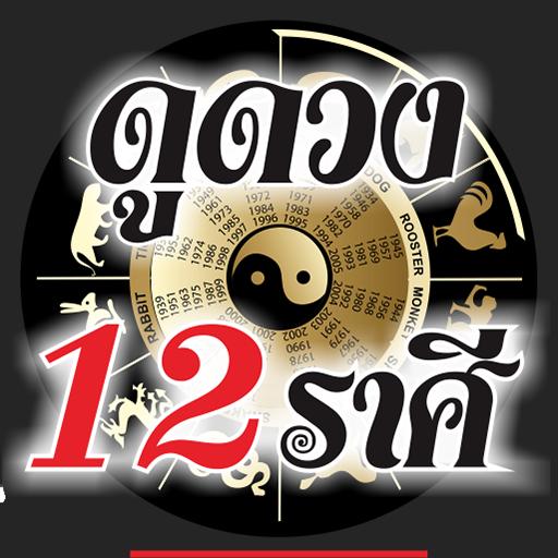ดวง 12 ราศี 生活 App LOGO-APP試玩