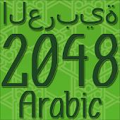 2048 Arabic Alphabet Game