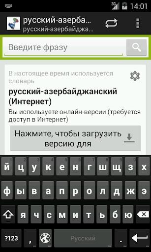 Русский-Азербайджанский